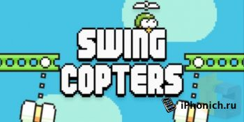 Swing Copters — новая игра от разработчика Flappy Bird
