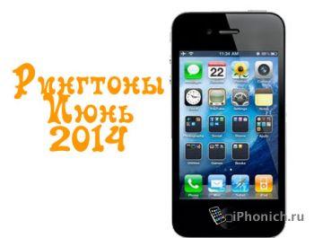 Рингтоны для iPhone (Июнь 2014)
