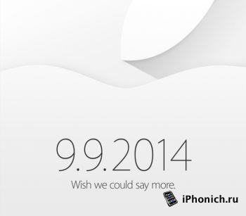 Выход iPhone 6 и iWatch на пресс-конференции 9 сентября
