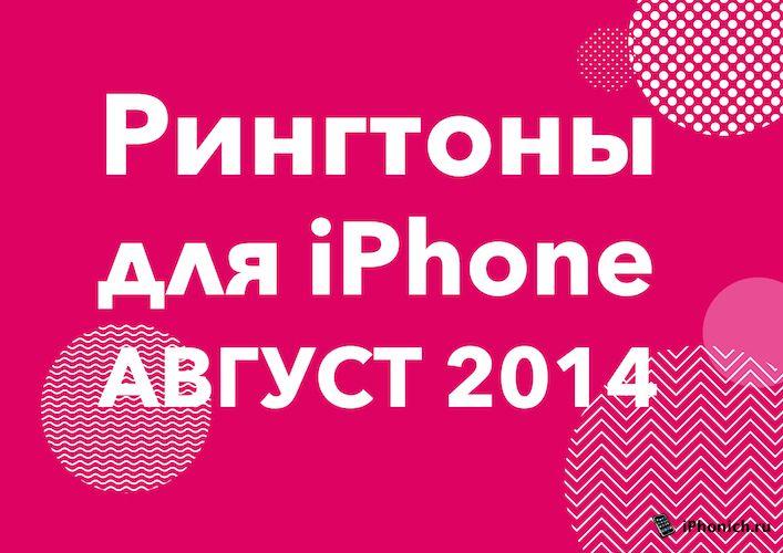 Рингтоны для iPhone (Август 2014)
