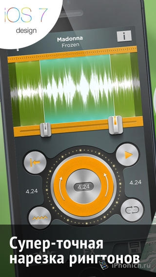 скачать программу для кромсания аудиотрека на рингтоны