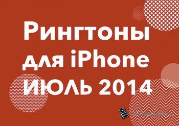 Рингтоны для iPhone (Июль 2014)
