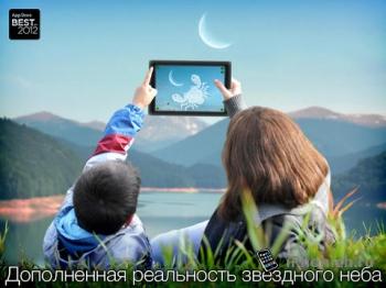 Star Walk for iPad / iPhone - путеводитель по звездам