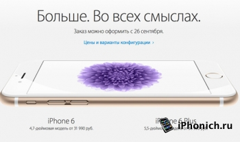 iPhone 6 и iPhone 6 Plus, цена в России