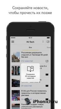 Яндекс.Новости - приложение для iPhone