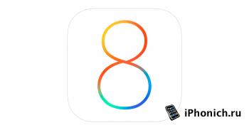 Советы перед установкой iOS 8
