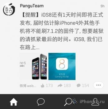 Jailbreak iOS 8 уже скоро