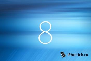 Скачать прошивку iOS 8