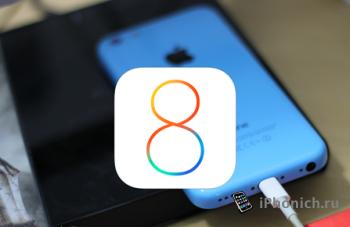 iOS 8 vs iOS 7.1.2: время автономной работы