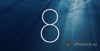 Скачать и установить прошивку iOS 8.0.2, бесплатно.