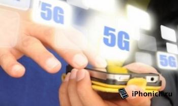 Apple подключилась к исследованию сетей 5G