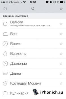Vert - Конвертер единиц и валют для iOS