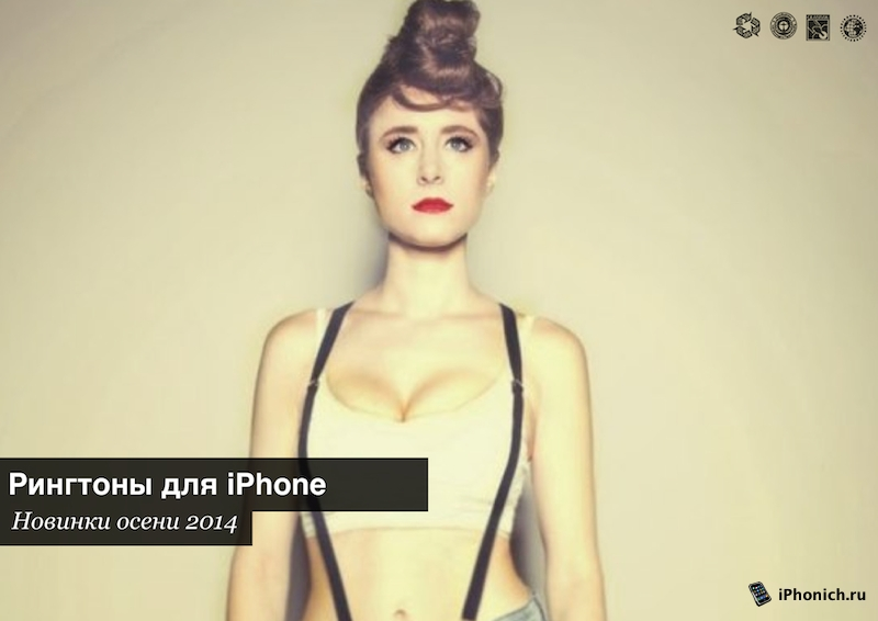 Рингтоны для iPhone - новинки (2014)