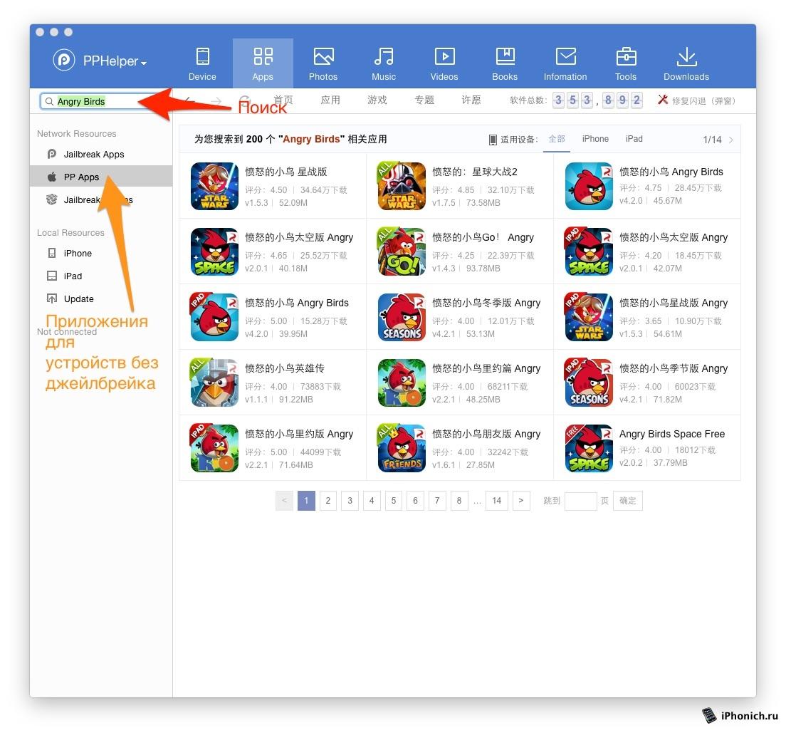 PPhelper последняя версия на Windows и Mac OS