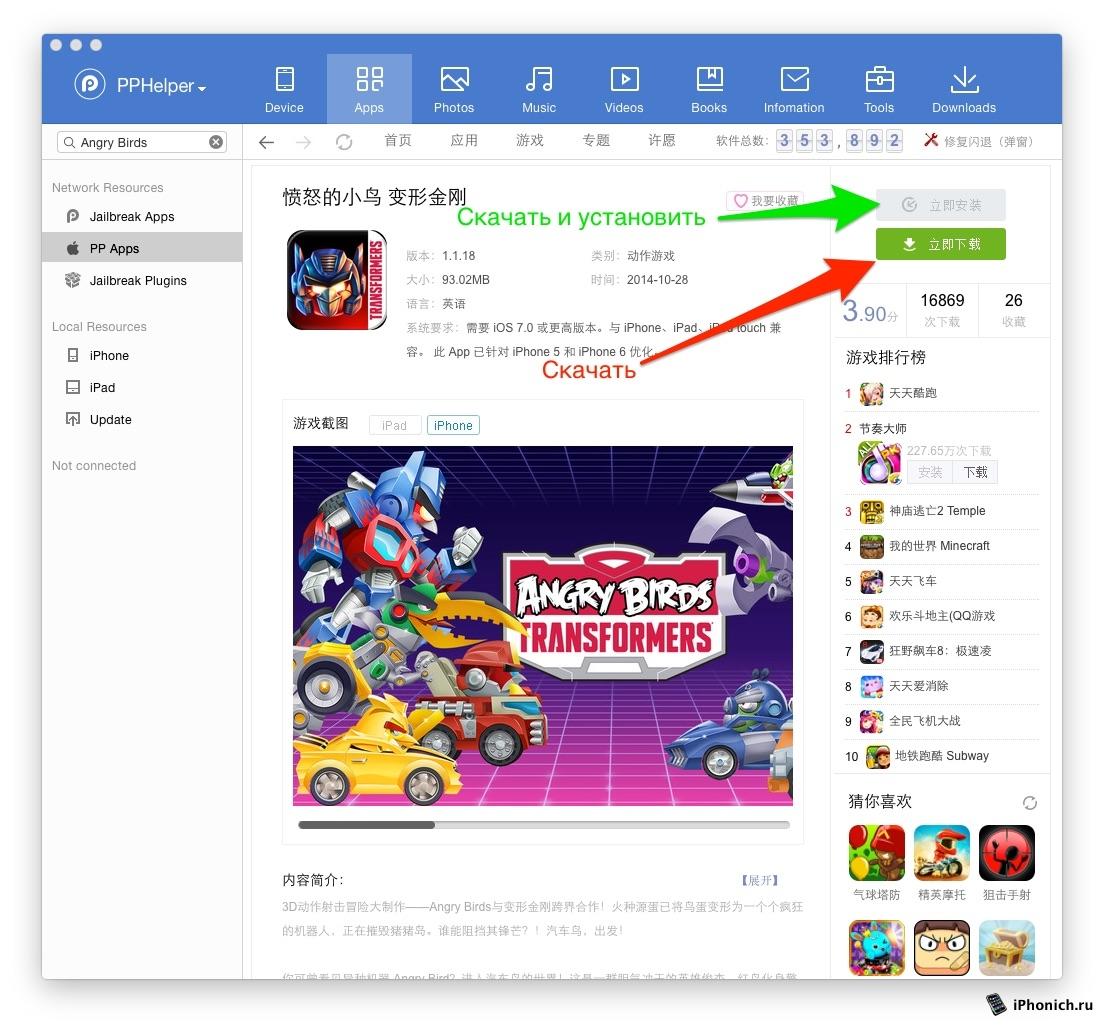 Скачать Pphelper на iOS без Джейлбрейка • Джейлбрейк блог