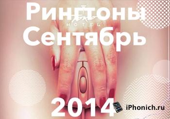 Рингтоны для iPhone (Сентябрь 2014)
