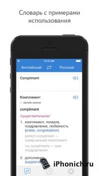 Яндекс.Перевод - Удобство и быстрота в использовании