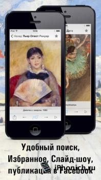 Импрессионизм HD - 900 картин от 14 авторов