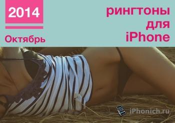 Рингтоны для iPhone (Октябрь 2014)