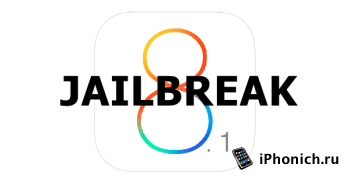 Джейлбрейк iOS 8.0 будет или нет?
