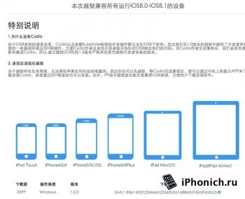 Джейлбрейк для iOS 8 и 8.1