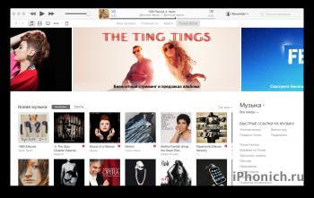 iTunes 12 на русском для Windows и Mac