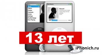 iPod-у 13 лет