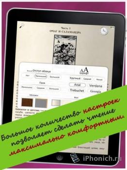 iBouquiniste - читалка электронных книг для iOS