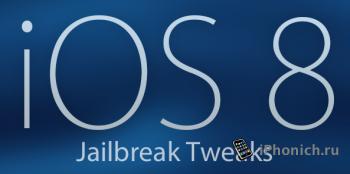 Твики которые работают на iOS 8