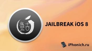 Вышел патч Untether 0.2 для джейлбрейка iOS 8