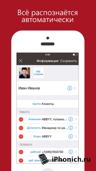 Business Card Reader Plus  : сканер и OCR визиток