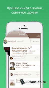 Bookmate это новая, читалка книг на iOS