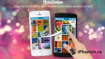 FotoSwipe, передать фотографии с Android на iOS