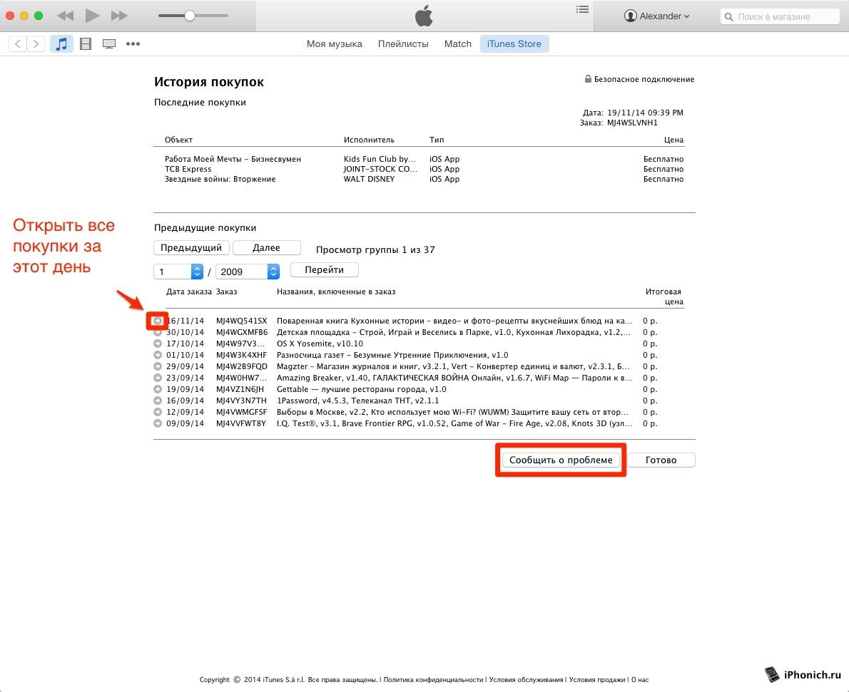 Как вернуть деньги за покупку в App Store?