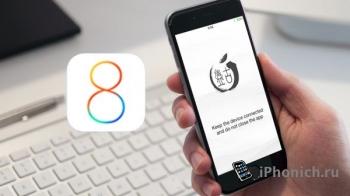 Как сделать джейлбрейк на iOS 8.1