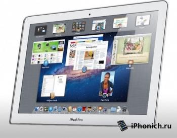 У iPad Pro будет экран 12,2 дюймов, а толщина 7 мм.