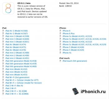 Скачать прошивку iOS 8.1.1 beta