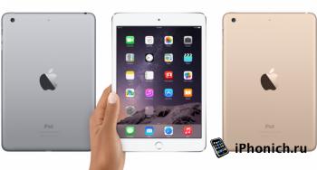 iPad Pro, убийца iPad mini