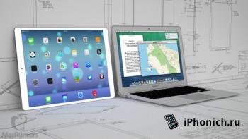 Когда выйдет iPad Pro?