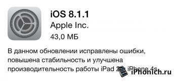 Скачать прошивку iOS 8.1.1
