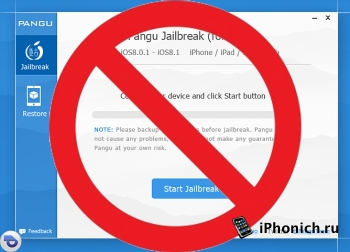 Для прошивки iOS 8.1.1 нет джейлбрейка