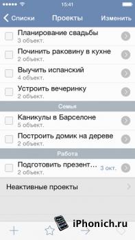 Things органайзер для iPhone