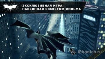 Темный рыцарь Возрождение легенды - игра по одноименному фильму.
