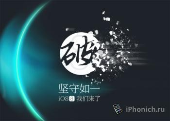 TaiGJBreak сделает джейлбрейк iOS 8.1.1 и iOS 8.2 beta