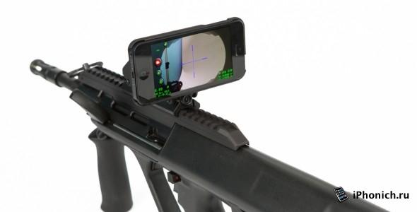 iPhone как прицел к оружию