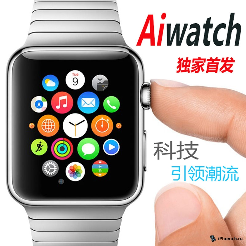 Aiwatch клон Apple  Watch