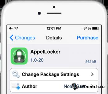 Твик AppelLocker - разблокировка с помощью идентификации лица