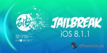 Скачать TaiGJBreak 1.0.2 для джейлбрейка iOS 8.1.1