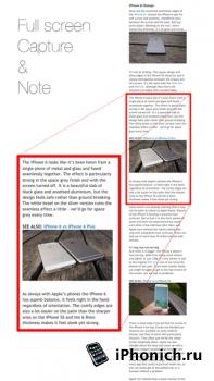 aNote - нестандартные скриншоты