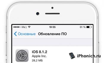 Скачать прошивку iOS 8.1.2